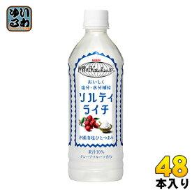 〔クーポン配布中〕キリン 世界のKitchenから ソルティライチ 500ml ペットボトル 48本 (24本入×2 まとめ買い)〔水分補給 塩分補給 熱中・脱水対策 熱中症対策 世界のキッチンから〕