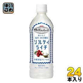 〔クーポン配布中〕キリン 世界のKitchenから ソルティライチ 500ml ペットボトル 24本入〔水分補給 塩分補給 熱中・脱水対策 熱中症対策 ライチ 世界のキッチンから〕