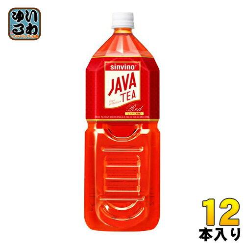 〔クーポン配布中〕大塚食品 シンビーノ ジャワティストレートレッド 2L ペットボトル 12本 (6本入×2 まとめ買い)〔SINVINO JAVATEA RED ジャワティーストレート レッド 紅茶 無糖〕