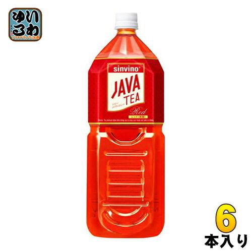 〔クーポン配布中〕大塚食品 シンビーノ ジャワティストレートレッド 2L ペットボトル 6本入〔SINVINO JAVATEA RED ジャワティーストレート レッド 紅茶 無糖〕