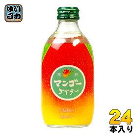 友桝飲料 完熟マンゴーサイダー 300ml 瓶 24本入〔炭酸飲料〕