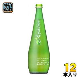 アップルタイザー 750ml 瓶 12本入〔アップルタイザー社 アップルサイダー グレープタイザー グレープサイダー 果汁100% 炭酸飲料 大容量〕