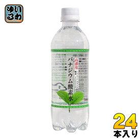 〔クーポン配布中〕バナジウム酸素水 500ml ペットボトル 24本入〔さんそ ミネラルウォーター〕
