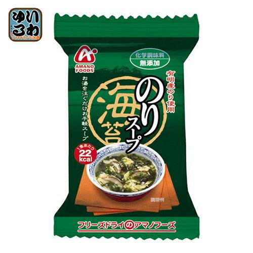 アマノフーズ フリーズドライ 無添加 のりスープ 6.0g 10袋×6箱入〔ノリ 海苔 即席スープ フリーズドライスープ インスタントスープ 〕