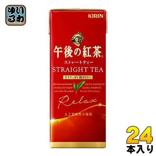 キリン 午後の紅茶 ストレートティー 250mlスリム紙パック 24本入〔午後ティー 〕