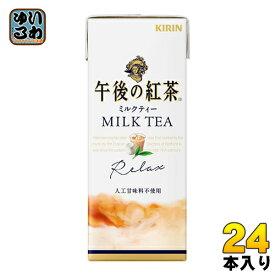 キリン 午後の紅茶 ミルクティー 250mlスリム紙パック 24本入〔午後ティー〕
