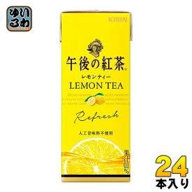 キリン 午後の紅茶 レモンティー 250mlスリム紙パック 24本入〔午後ティー〕