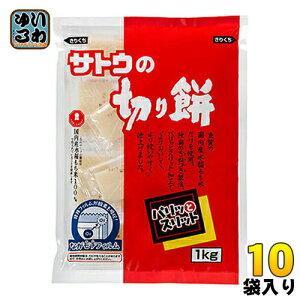 佐藤食品 サトウの切り餅 パリッとスリット 1kg袋 10袋入 〔お餅 もち 切り餅 国産米 杵つき ながモチフィルム 大容量〕