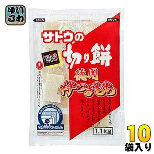 佐藤食品 サトウの切り餅 徳用杵つきもち 1.1Kg 10袋入〔サトウ食品 切餅 お餅 パリッとスリット〕