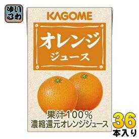 カゴメ オレンジジュース 100ml 紙パック 36本入 〔果汁飲料〕