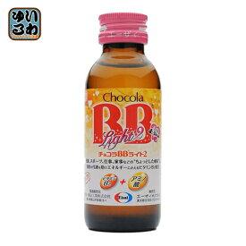 エーザイ チョコラBBライト2 100ml 瓶 50本入〔Chocola チョコラ 滋養強壮 栄養補給 指定医薬部外品〕