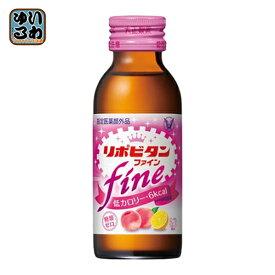 大正製薬 リポビタンファイン 100ml 瓶 50本入〔リポD リポビタンデー カロリー控えめ リポビタンD Fine 低カロリー〕
