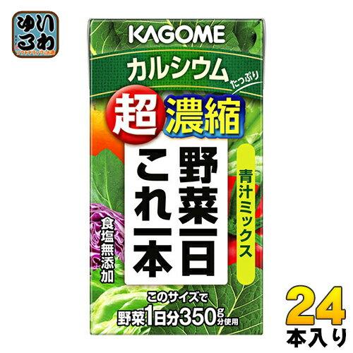 〔送料無料〕カゴメ 野菜一日これ一本 超濃縮 カルシウム 青汁ミックス 125ml 紙パック 24本入 (野菜ジュース)〔野菜1日これ1本 野菜ジュース KAGOME 野菜ミックス濃縮ジュース やさいいちにちこれいっぽん〕