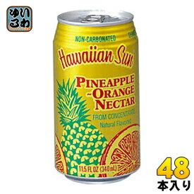 ハワイアンサン パイナップル・オレンジ・ネクター 340ml 缶 48本 (24本入×2 まとめ買い)〔Hawaiian Sun トロピカルフルーツ ハワイ グアバ〕