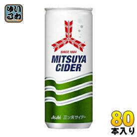 アサヒ 三ツ矢サイダー 250ml 缶 80本 (20本入×4 まとめ買い)〔炭酸飲料〕