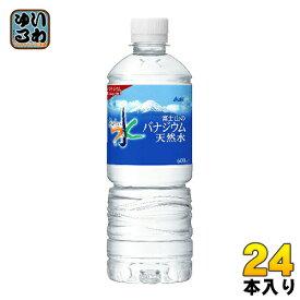 〔クーポン配布中〕アサヒ 富士山のバナジウム天然水 600ml ペットボトル 24本入〔軟水 天然ミネラル〕
