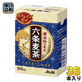 アサヒ 六条麦茶 100ml 紙パック 36本 (18本入×2 まとめ買い)〔お茶 むぎ茶 麦茶 無添加 ノンカフェイン 紙パック〕
