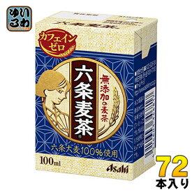 アサヒ 六条麦茶 100ml 紙パック 72本 (18本入×4 まとめ買い)〔お茶 むぎ茶 麦茶 無添加 ノンカフェイン 紙パック〕