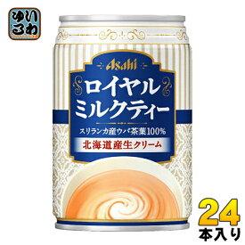 アサヒ ロイヤルミルクティー 280g 缶 24本入〔紅茶〕