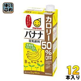 マルサンアイ 豆乳飲料 バナナ カロリー50%オフ 1000ml 紙パック 12本 (6本入×2 まとめ買い) 〔豆乳 豆乳飲料 カロリーオフ まるさん とうにゅう〕