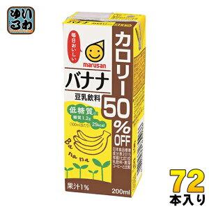 マルサンアイ 豆乳飲料 バナナ カロリー50%オフ 200ml 紙パック 72本 (24本入×3 まとめ買い) 〔まるさん とうにゅう ばなな カロリーハーフ カロリーオフ カロリー50%OFF カロリー50パーセント