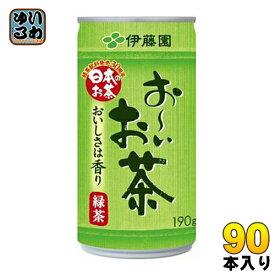 伊藤園 お〜いお茶 緑茶 190g 缶 90本 (30本入×3 まとめ買い)〔おーいお茶 りょくちゃ 国産茶葉〕
