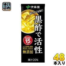 伊藤園 黒酢で活性 200ml 紙パック 48本 (24本入×2 まとめ買い)〔酢飲料〕
