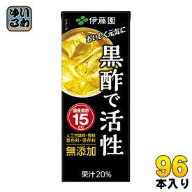 伊藤園 黒酢で活性 200ml 紙パック 96本 (24本入×4 まとめ買い)〔酢飲料〕