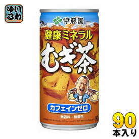 伊藤園 健康ミネラルむぎ茶 190g 缶 90本 (30本入×3 まとめ買い)〔お茶〕