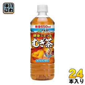 伊藤園 健康ミネラルむぎ茶 650ml ペットボトル 24本入〔お茶〕
