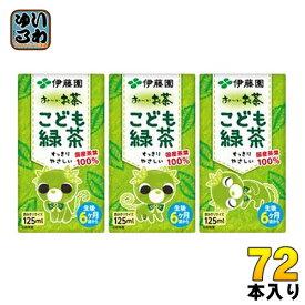 伊藤園 お〜いお茶 こども緑茶 125ml 紙パック 72本 (36本入×2 まとめ買い)〔お茶〕