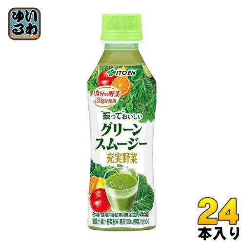 伊藤園 充実野菜 グリーンスムージー 265gペットボトル 24本入 (野菜ジュース)〔すむーじー 1食分の野菜 ふって飲む かんてん やさいジュース〕