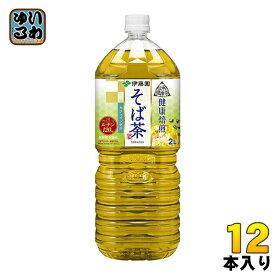 伊藤園 伝承の健康茶 そば茶 2L ペットボトル 12本 (6本入×2 まとめ買い)〔お茶〕