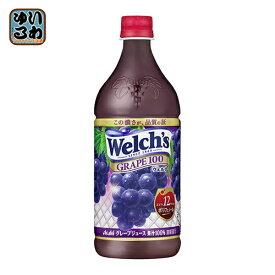 アサヒ カルピス Welch's ウェルチ グレープ100 800gペットボトル 16本 (8本入×2 まとめ買い)〔果汁飲料〕