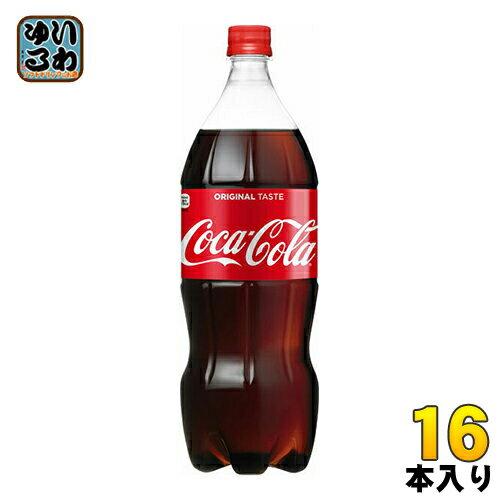 コカ・コーラ 1.5L ペットボトル 8本入×2 まとめ買い〔コカコーラ CocaCola  1LPET 1000mlペット 炭酸飲料 basic〕