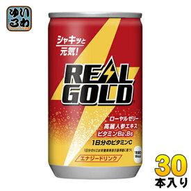 〔クーポン配布中〕コカ・コーラ リアルゴールド 160ml 缶 30本入〔炭酸飲料〕