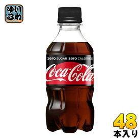 〔クーポン配布中〕コカ・コーラ ゼロシュガー 300ml ペットボトル 48本 (24本入×2 まとめ買い)〔炭酸飲料〕