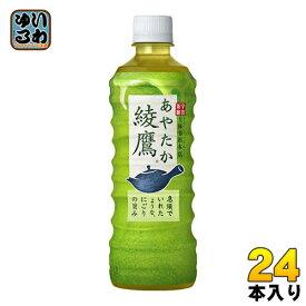 コカ・コーラ 綾鷹 525ml ペットボトル 24本入〔あやたか お茶 おちゃ 緑茶〕