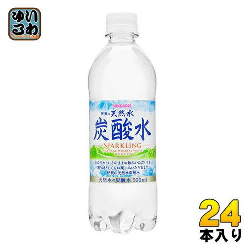 〔クーポン配布中〕サンガリア 伊賀の天然水炭酸水 500ml ペットボトル 24本入〔割り材 軟水〕