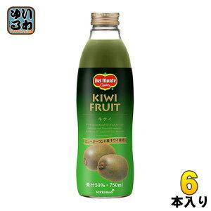 デルモンテ キウイ 50% 750ml 瓶 6本入 〔果汁飲料〕