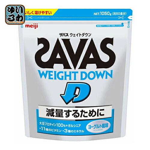 明治 ザバス ウェイトダウン 1050g 1袋入×2 まとめ買い〔SAVAS プロテイン 粉末 プロテインパウダー〕