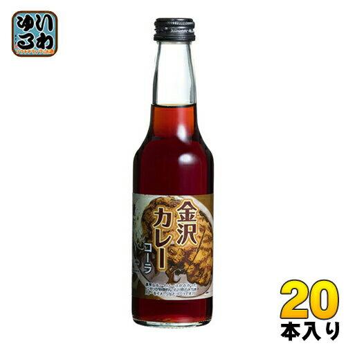 トンボ飲料 金沢カレーコーラ 240ml 瓶 20本入〔コーラ 炭酸飲料 カレー風味〕