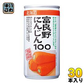 〔クーポン配布中〕JAふらの 富良野にんじん100 190g 缶 30本入〔にんじんジュース にんじん 野菜ジュース〕