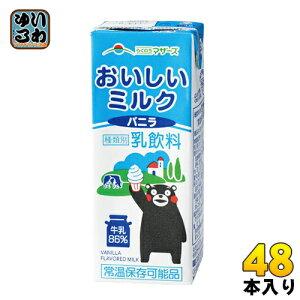 らくのうマザーズ おいしいミルクバニラ 200ml 紙パック 48本 (24本入×2 まとめ買い) 〔バニラミルク 乳飲料 牛乳 milk〕