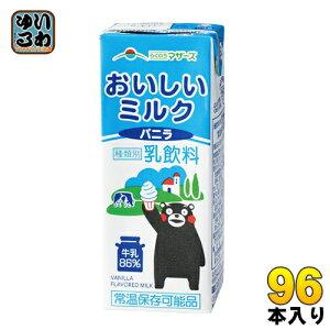 らくのうマザーズ おいしいミルクバニラ 200ml 紙パック 96本 (24本入×4 まとめ買い) 〔バニラミルク 乳飲料 牛乳 milk〕