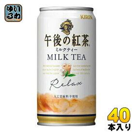 キリン 午後の紅茶 ミルクティー 185g 缶 40本 (20本入×2 まとめ買い)〔紅茶〕