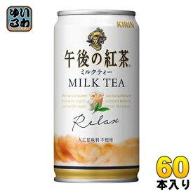 キリン 午後の紅茶 ミルクティー 185g 缶 60本 (20本入×3 まとめ買い)〔紅茶〕