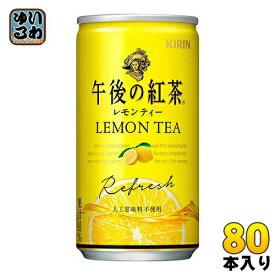 キリン 午後の紅茶 レモンティー 185g 缶 80本 (20本入×4 まとめ買い)〔紅茶〕