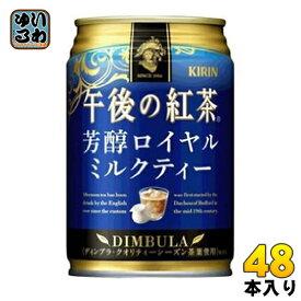 キリン 午後の紅茶 芳醇ロイヤルミルクティー 280g 缶 48本 (24本入×2 まとめ買い)〔紅茶〕