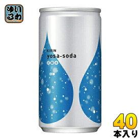 〔キリンスタンプラリー対象商品〕 キリン ヨサソーダ 190ml 缶 40本 (20本入×2 まとめ買い) 〔炭酸飲料〕